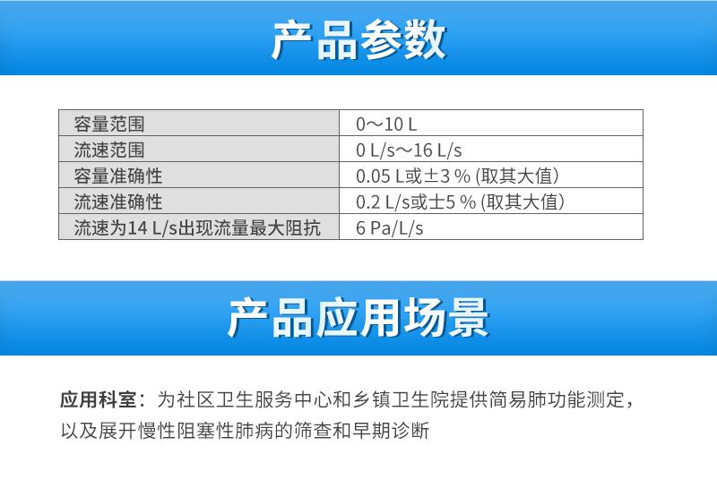 橙意-肺活量计SP10BT_03.jpg