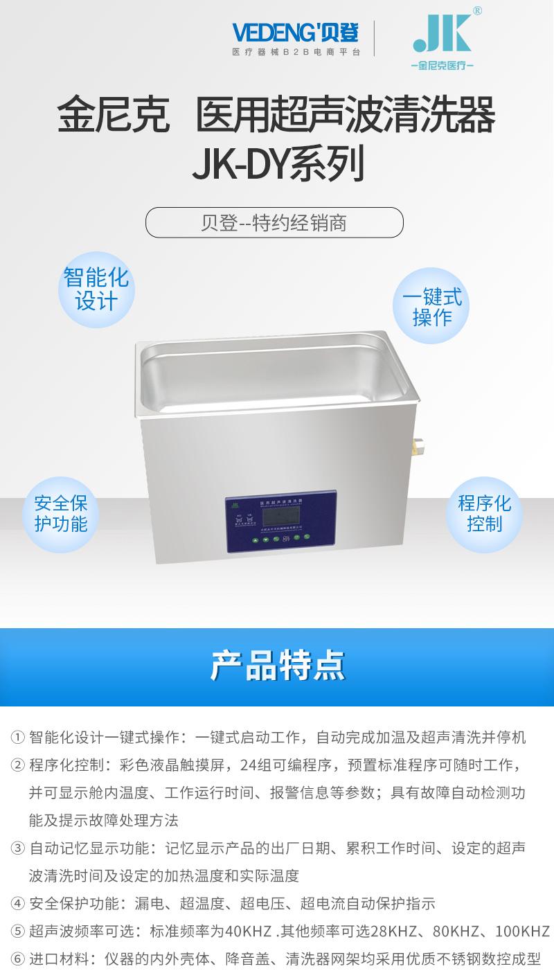 V501173+金尼克-医用超声波清洗器-JK-DY系列_01.jpg