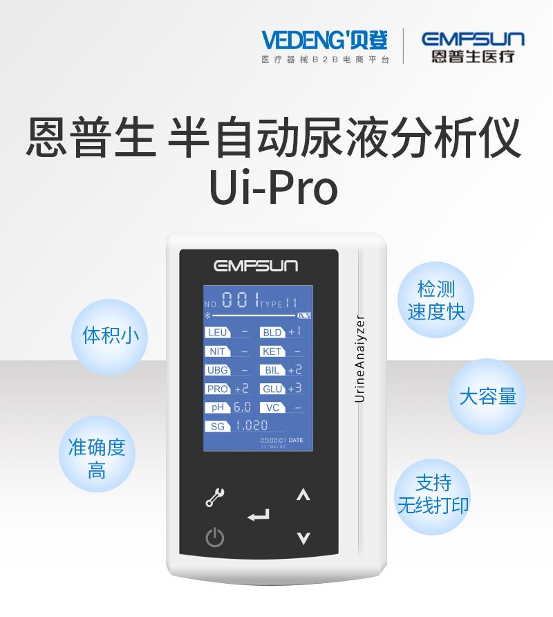 恩普生-半自动尿液分析仪-Ui-Pro_01.jpg