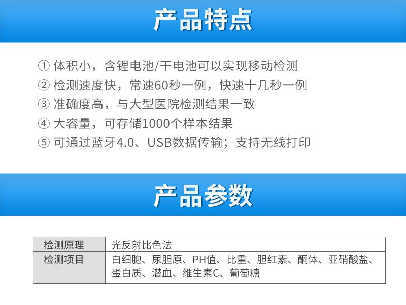 恩普生-半自动尿液分析仪-Ui-Pro_02.jpg