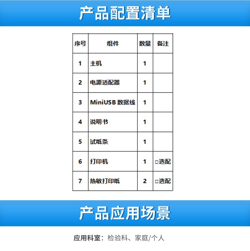 恩普生-半自动尿液分析仪-Ui-Pro_04.jpg