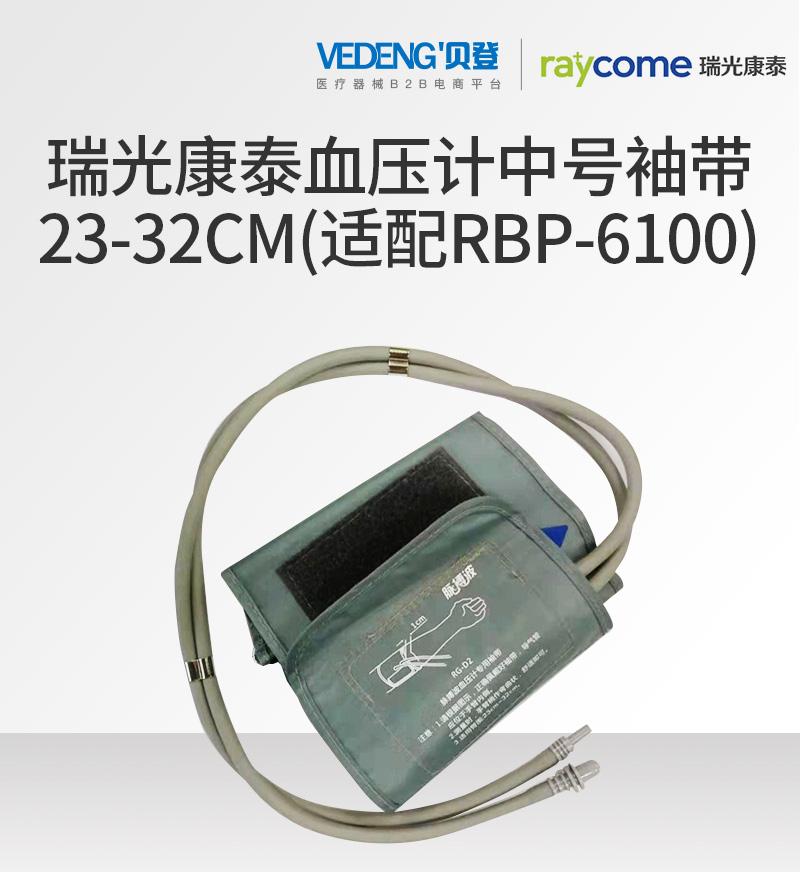 瑞光康泰血压计中号袖带23-32CM(适配RBP-6100)_01.jpg