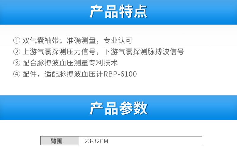 瑞光康泰血压计中号袖带23-32CM(适配RBP-6100)_02.jpg
