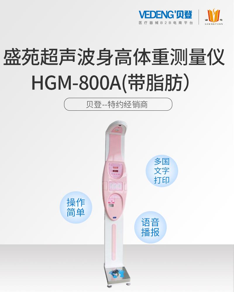 盛苑超声波身高体重测量仪-HGM-800A(带脂肪)_01.jpg