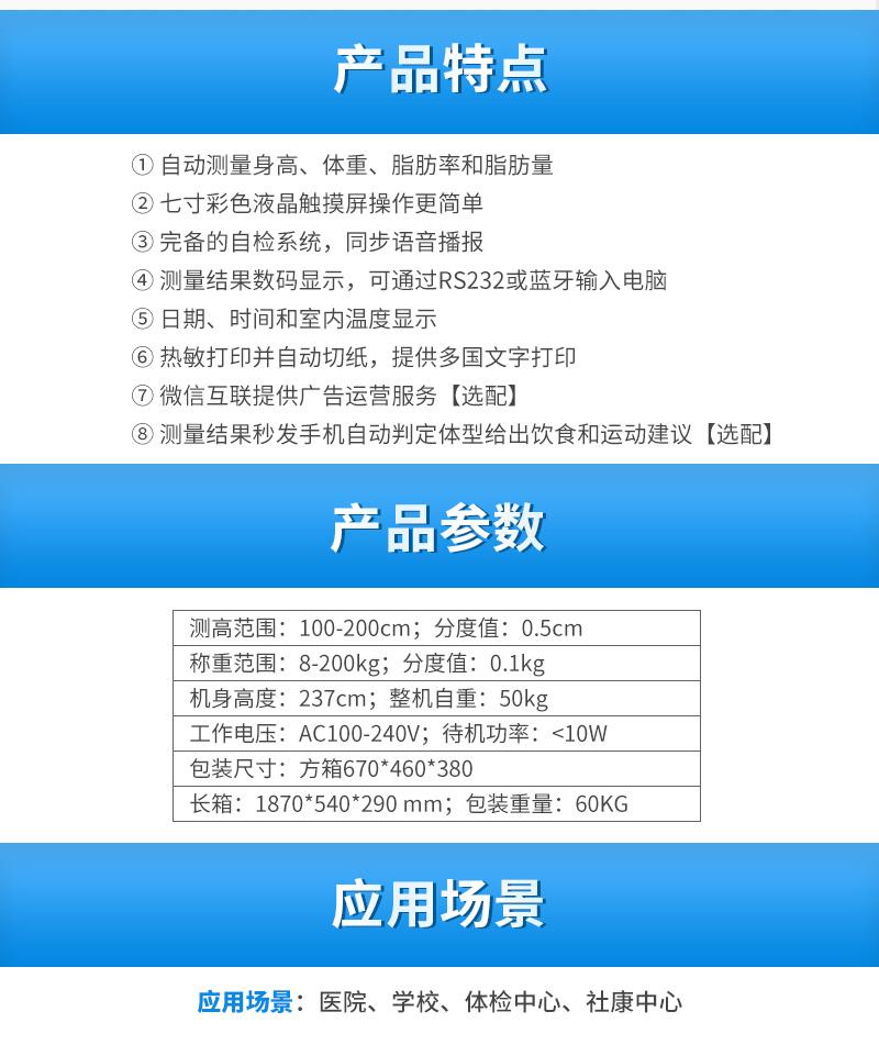 盛苑超声波身高体重测量仪-HGM-800A(带脂肪)_02.jpg