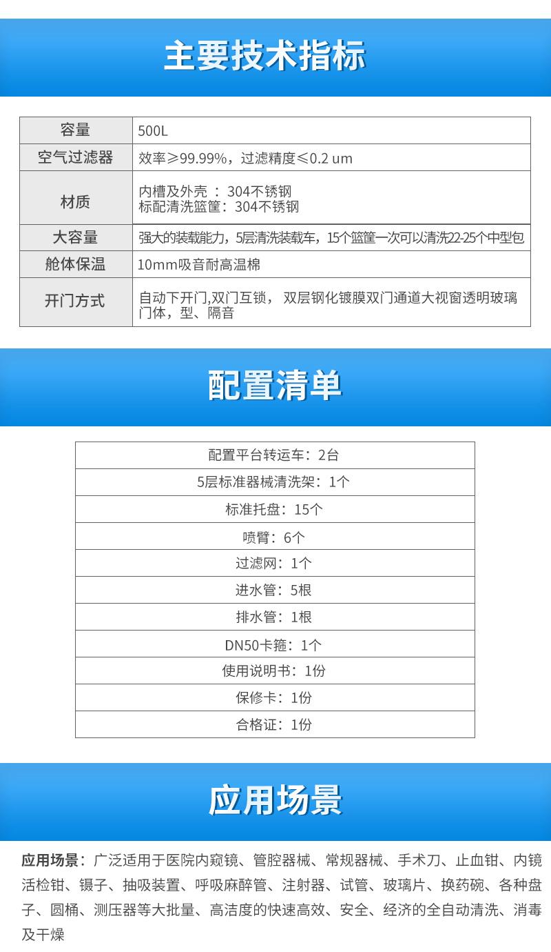 金尼克-全自动清洗消毒器-JK-DY500_02.jpg
