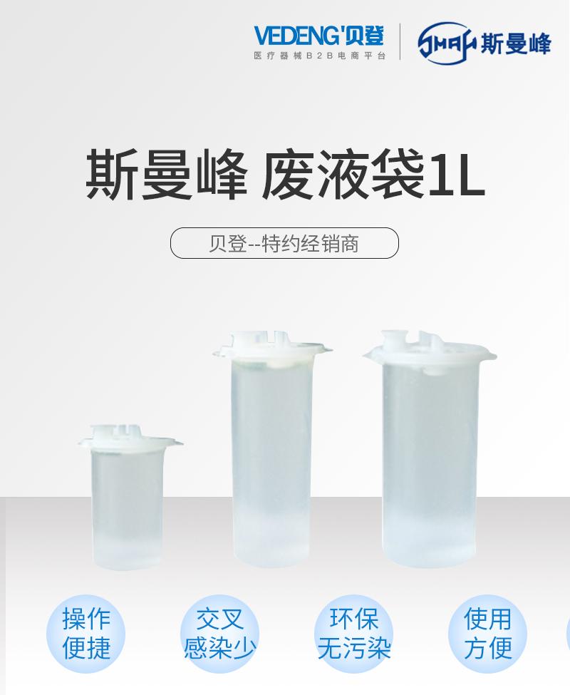 斯曼峰-废液袋1L_01.jpg