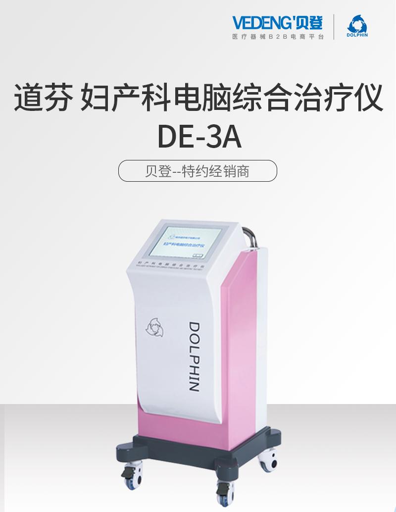 道芬-妇产科电脑综合治疗仪DE-3A_01.jpg