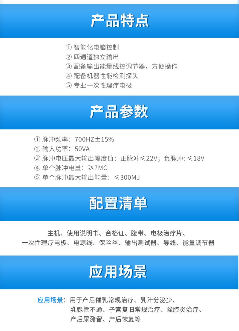 道芬-妇产科电脑综合治疗仪DE-3A_02.jpg