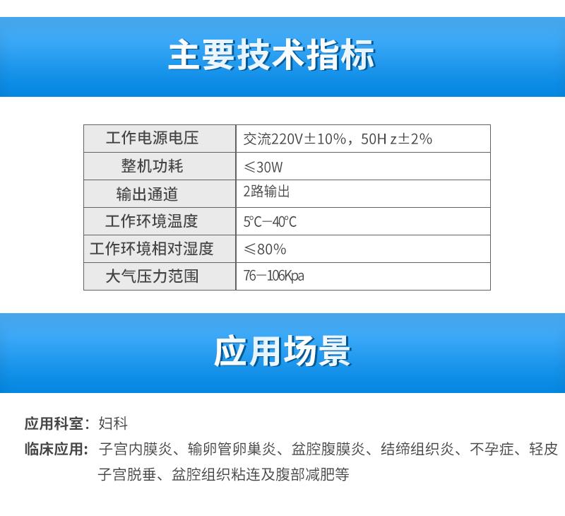 冠邦-盆腔炎治疗仪-GB-800_02.jpg