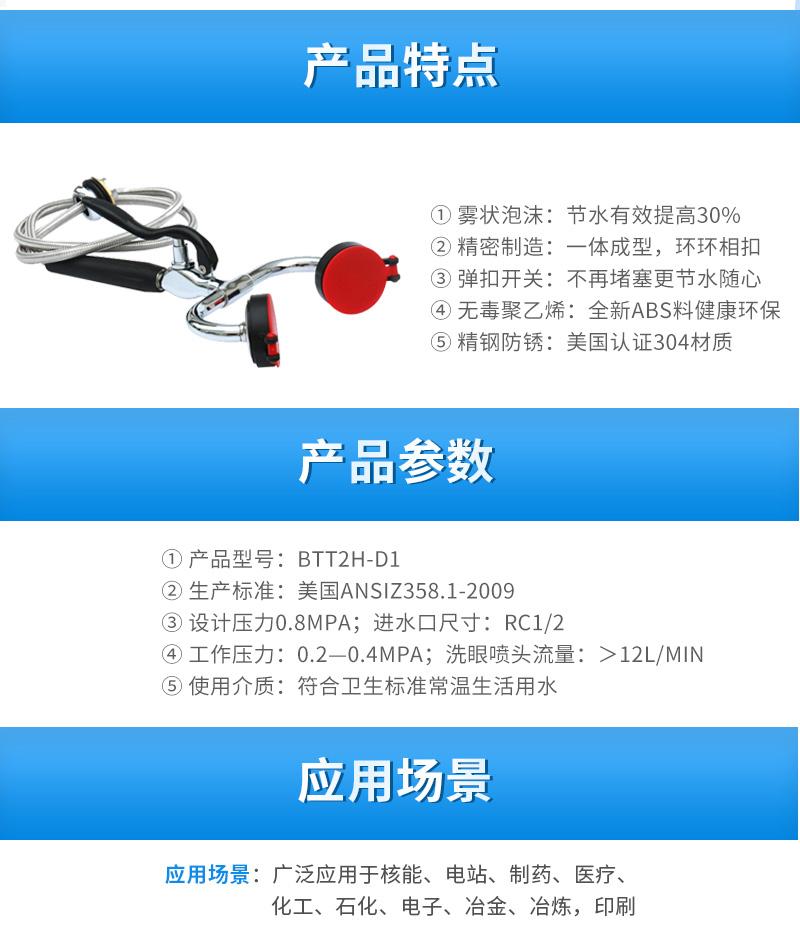 D-_市场部-echo_贝登精选_贝登精选六期_V500162上海补天-台式双口洗眼器-BTT2A-1_上海补天-台式双口洗眼器-BTT2A-1_02.jpg