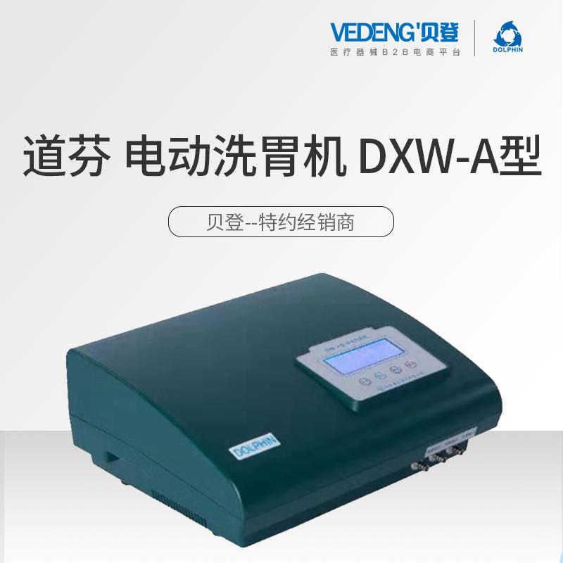 道芬-电动洗胃机-DXW-A型_01.jpg