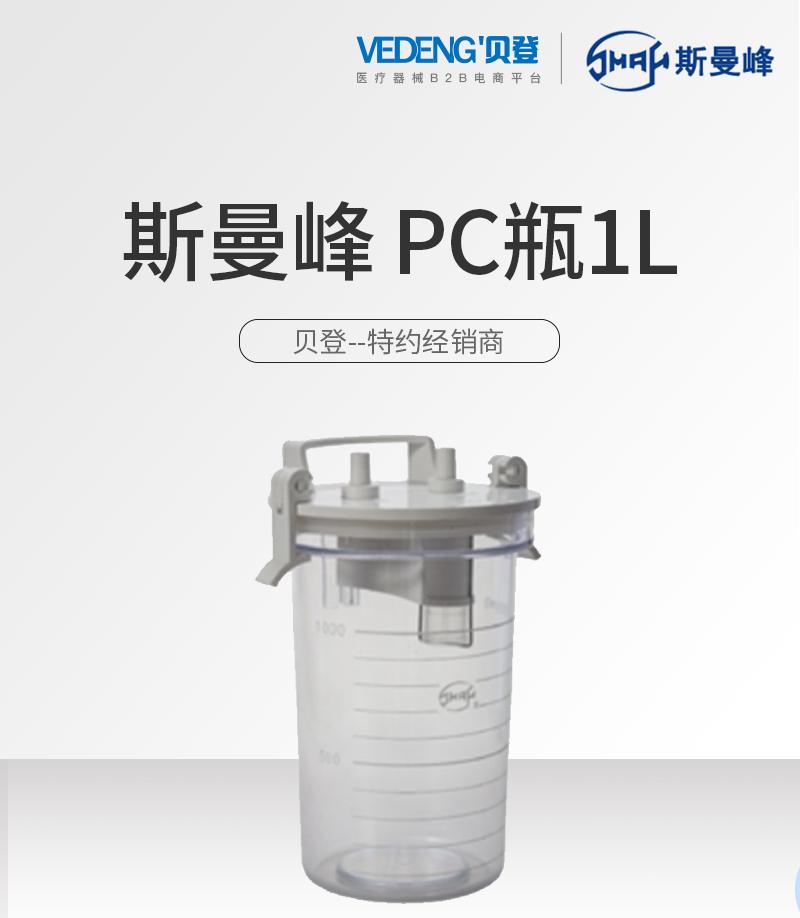 斯曼峰-PC瓶1L_01.jpg