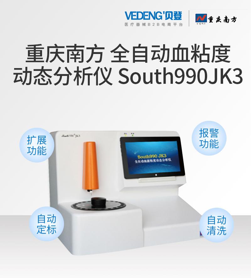 重庆南方-全自动血粘度动态分析仪-South990JK3_01.jpg