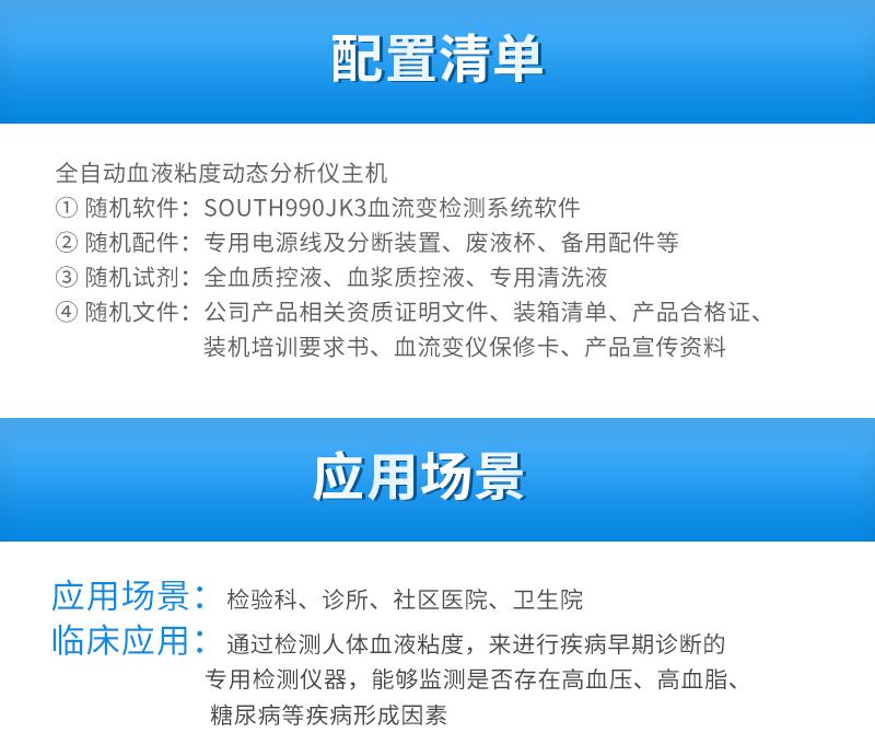 重庆南方-全自动血粘度动态分析仪-South990JK3_03.jpg