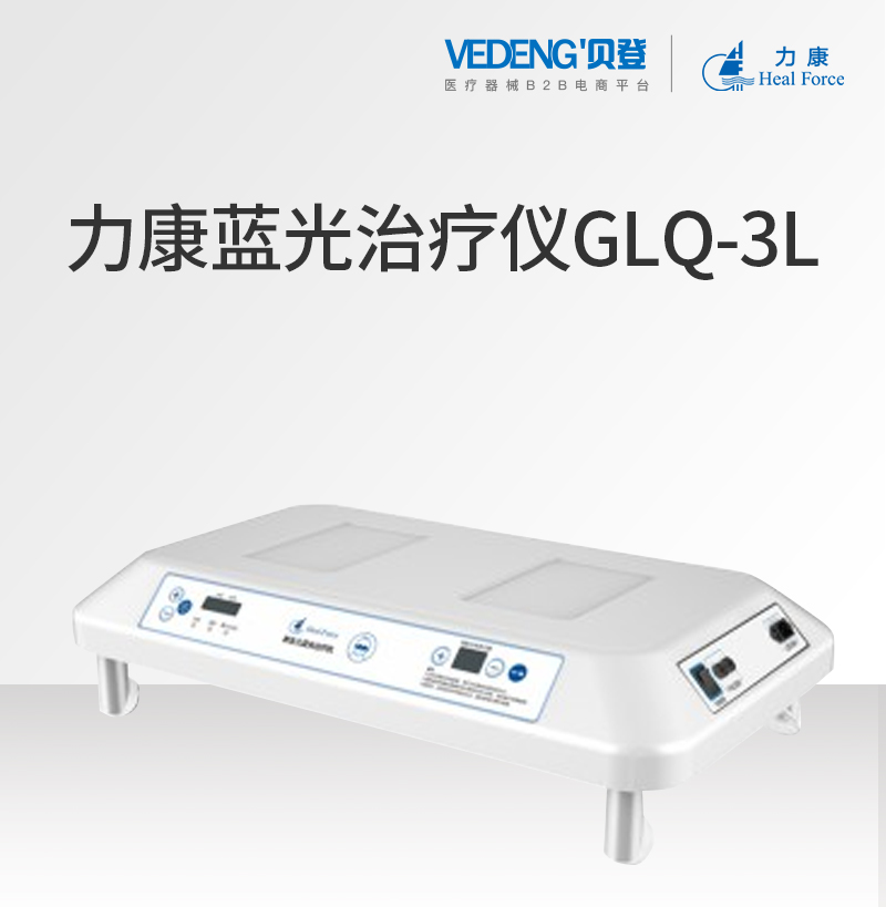 力康蓝光治疗仪GLQ-3L_01.jpg