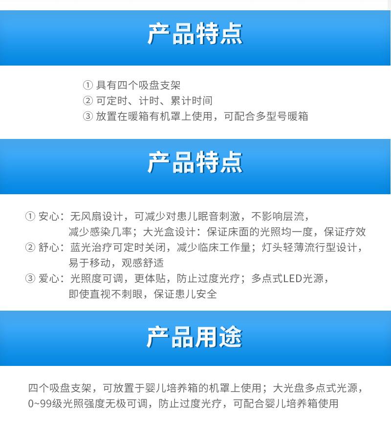 力康蓝光治疗仪GLQ-3L_02.jpg
