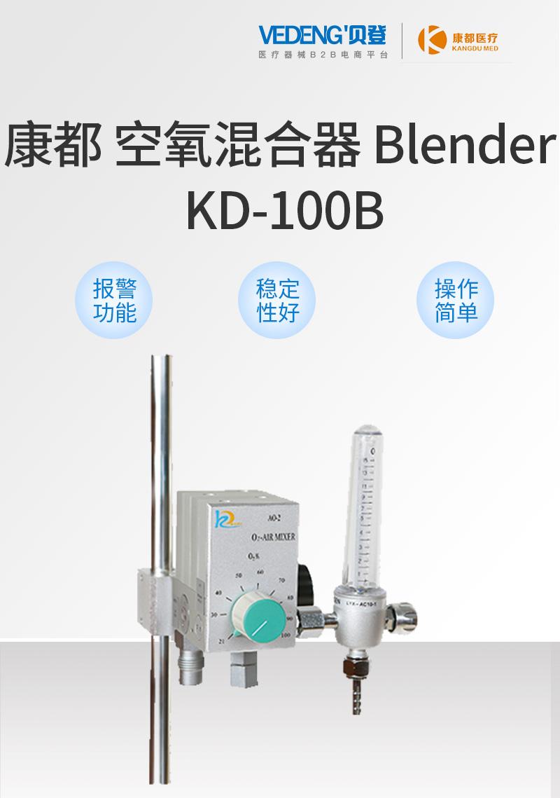 康都-空氧混合器-Blender-KD-100B_01.jpg