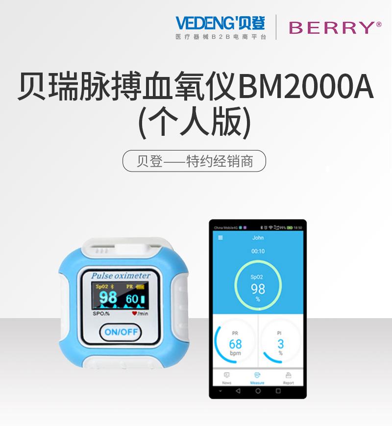 贝瑞-脉搏血氧仪-BM2000A(个人版)_01.jpg