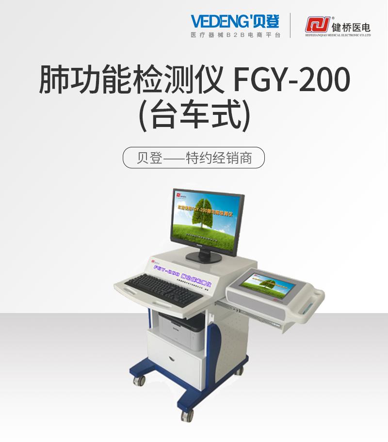 肺功能检测仪-FGY-200-(台车式)_01.jpg