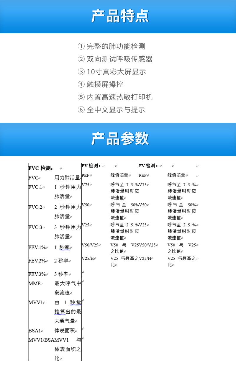 肺功能检测仪-FGY-200-(台车式)_02.jpg