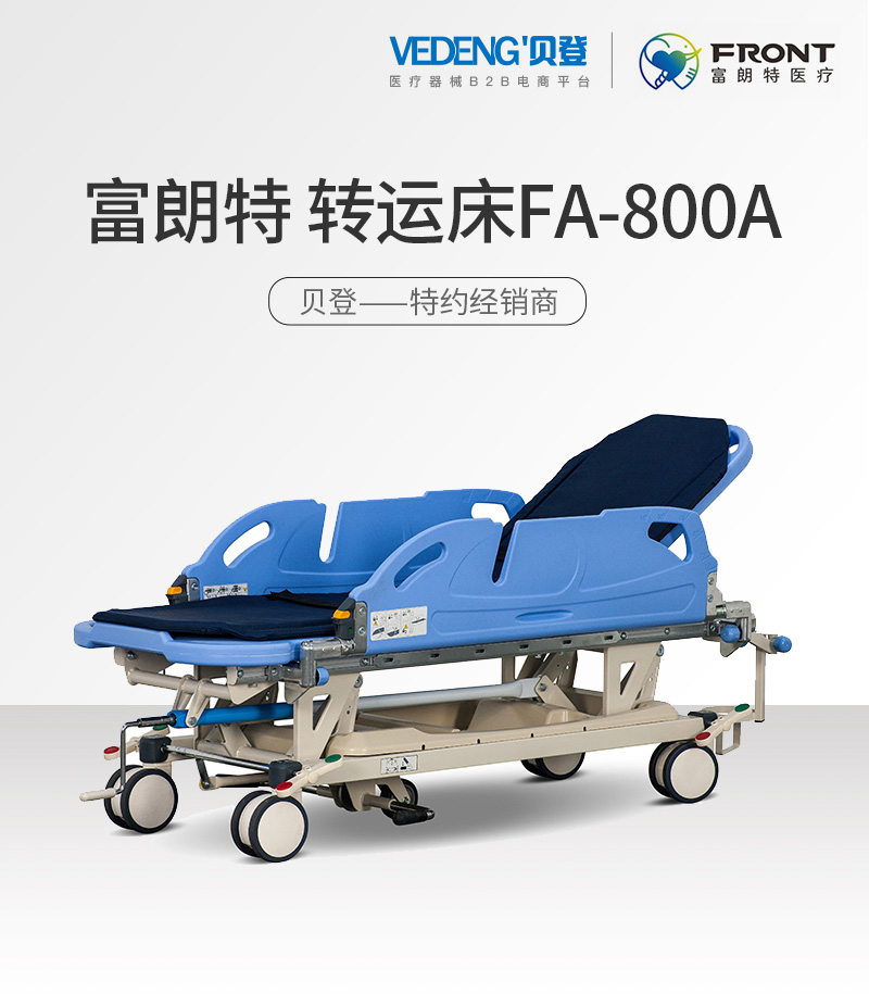 富朗特-转运床FA-800A_01.jpg