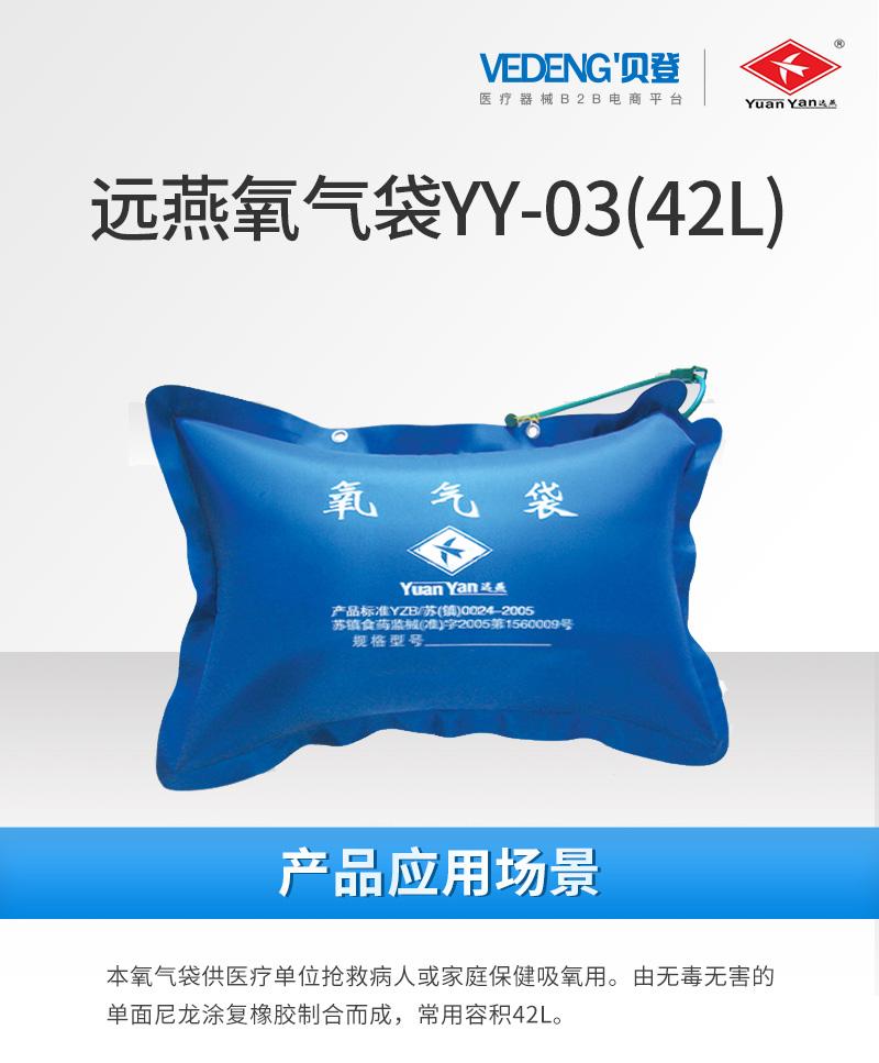 远燕氧气袋YY-03-(42L).jpg