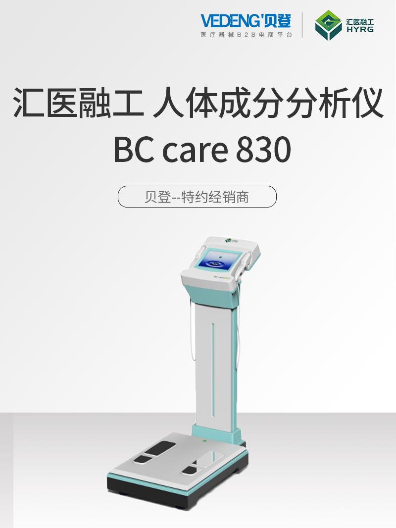 汇医融工-人体成分分析仪-BC-care-830_01.jpg