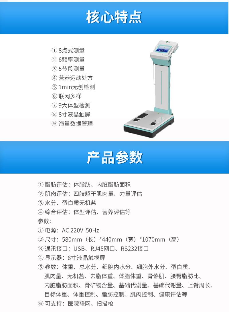 汇医融工-人体成分分析仪-BC-care-830_02.jpg