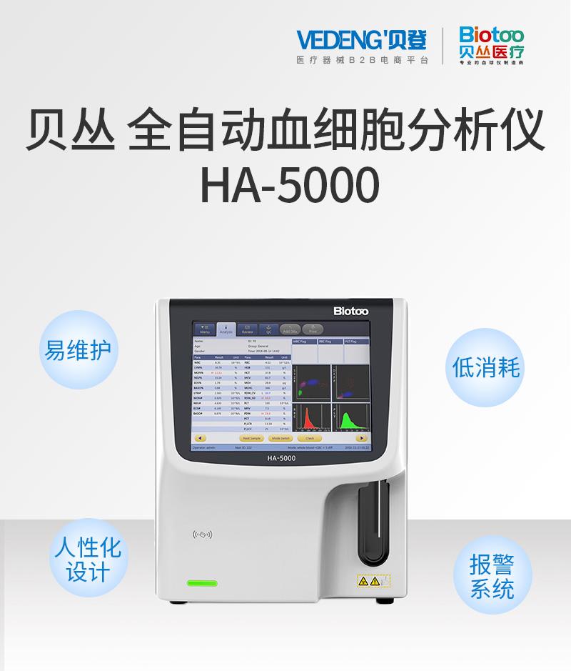 贝丛-全自动血细胞分析仪-HA-5000_01.jpg