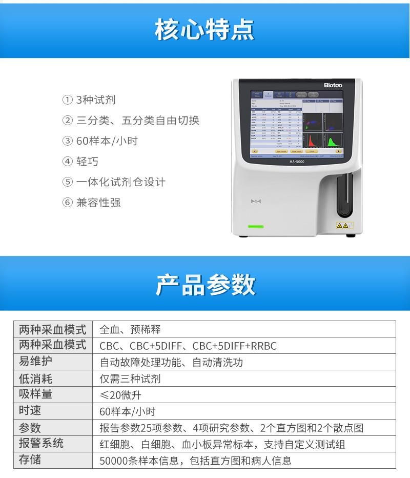 贝丛-全自动血细胞分析仪-HA-5000_02.jpg
