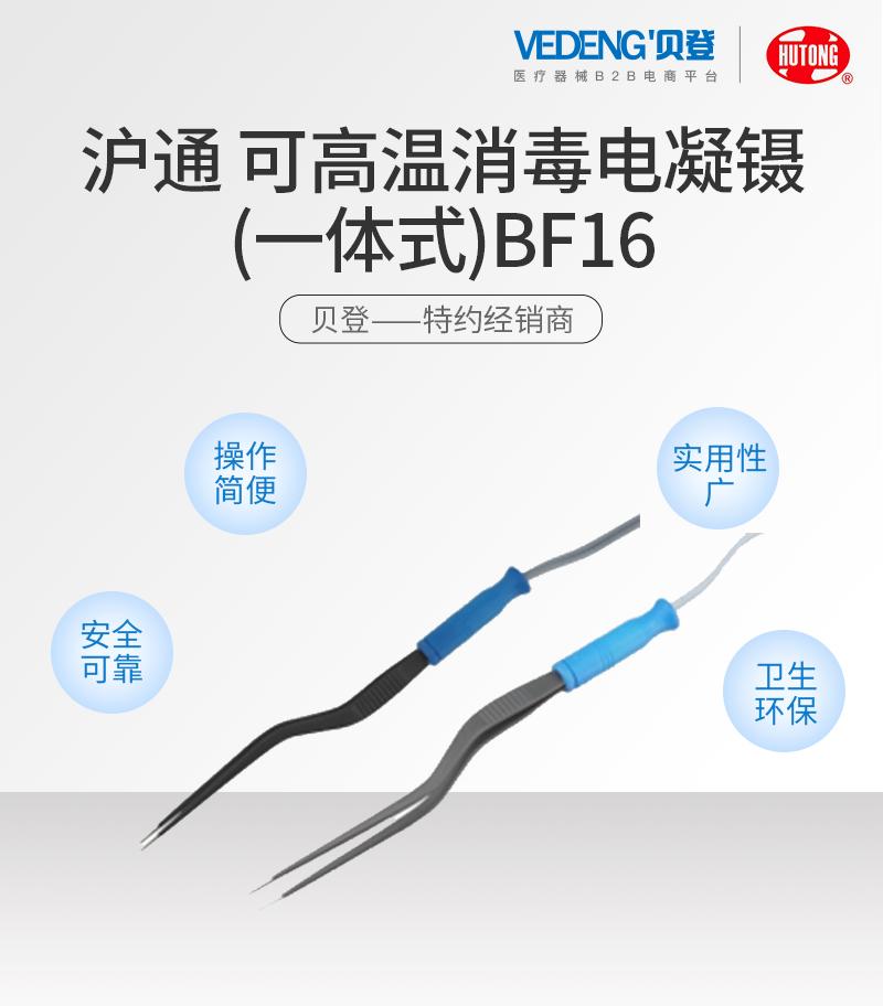 沪通-可高温消毒电凝镊(一体式)BF16_01.jpg