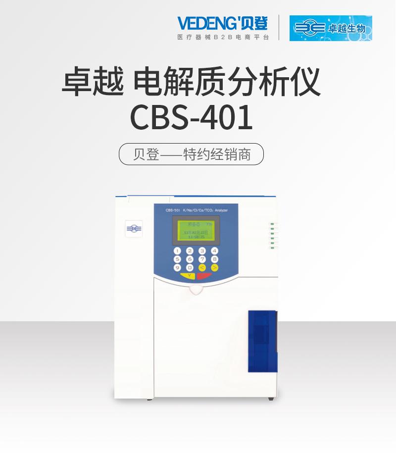 卓越-电解质分析仪-CBS-401_01.jpg