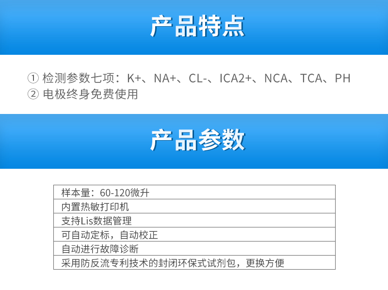卓越-电解质分析仪-CBS-401_02.jpg