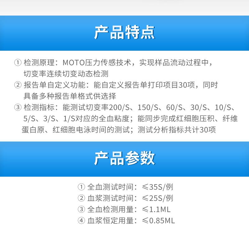 V258294+重庆南方-自动血液粘度动态分析仪South990JS3(含一套清洗液)_02.jpg