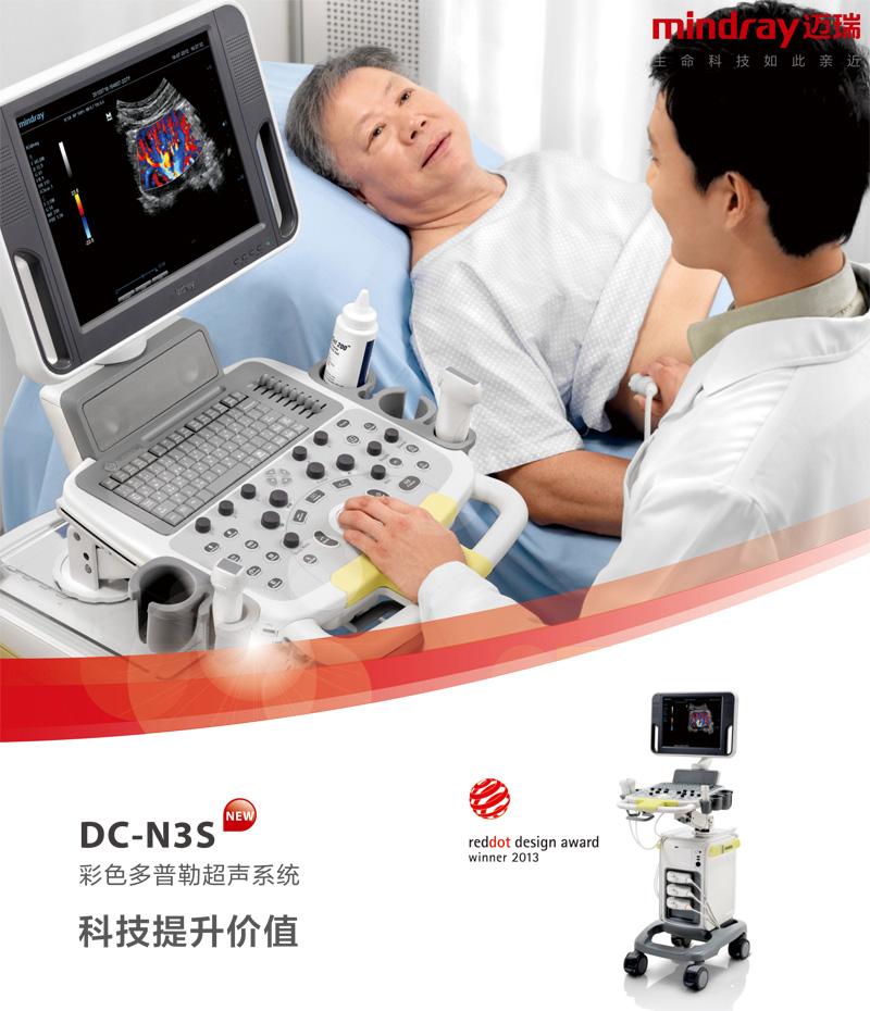 V252649-迈瑞Mindray彩色多普勒超声系统DC-N3S_01.jpg