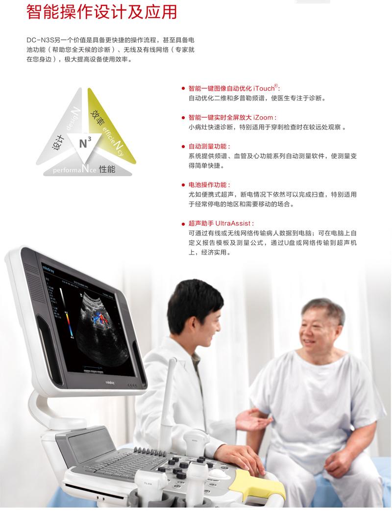 V252649-迈瑞Mindray彩色多普勒超声系统DC-N3S_02.jpg