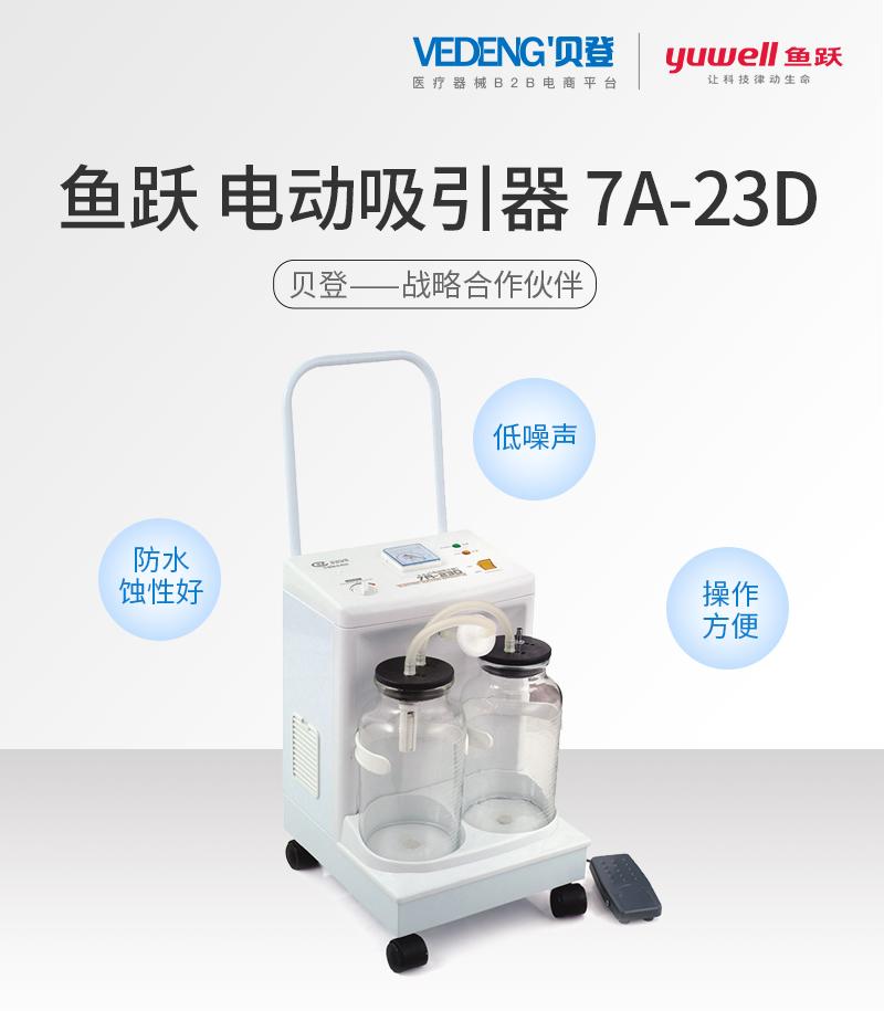yuwell鱼跃-电动吸引器-7A-23D_01.jpg