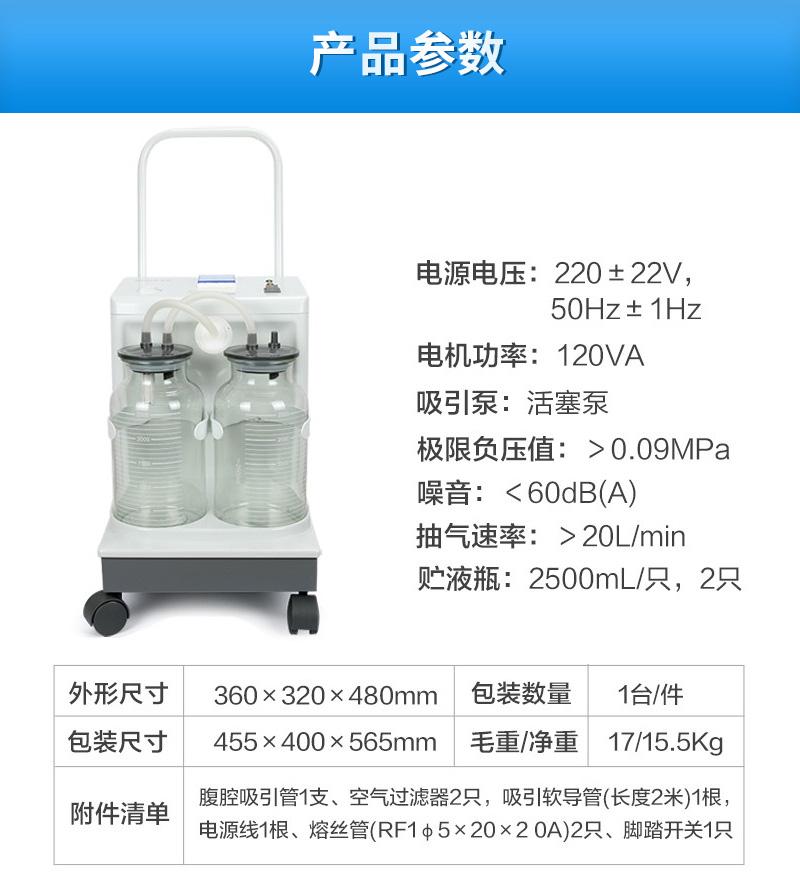 yuwell鱼跃-电动吸引器-7A-23D_04.jpg