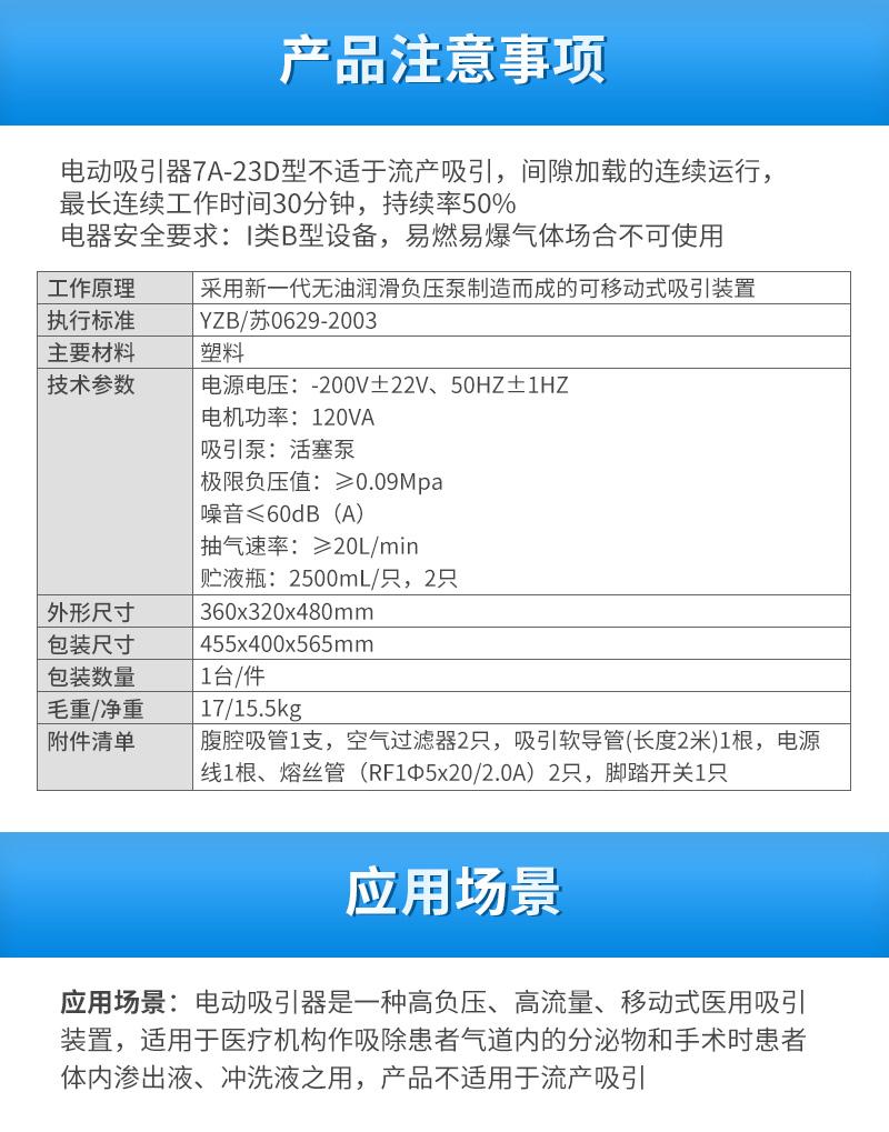 yuwell鱼跃-电动吸引器-7A-23D_05.jpg