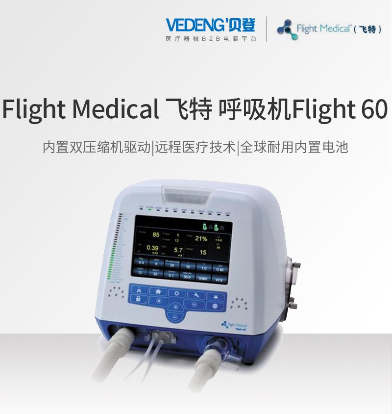 飞特-呼吸机Flight-60_01.jpg