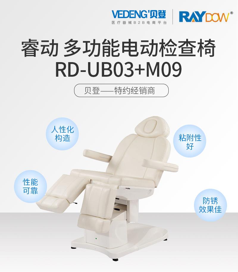 睿动-多功能电动检查椅-RD-UB03+M09_01.jpg
