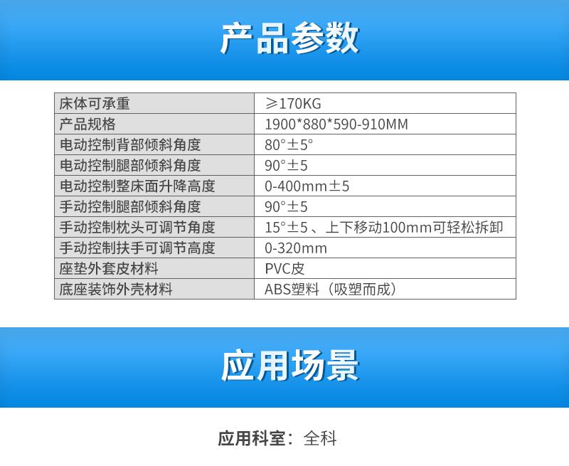 睿动-多功能电动检查椅-RD-UB03+M09_03.jpg