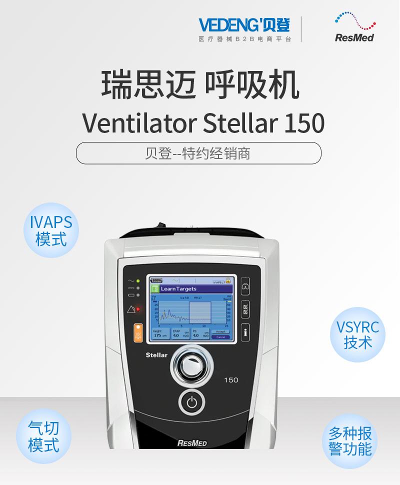 V276129+瑞思迈-呼吸机-Ventilator-Stellar-150_01.jpg