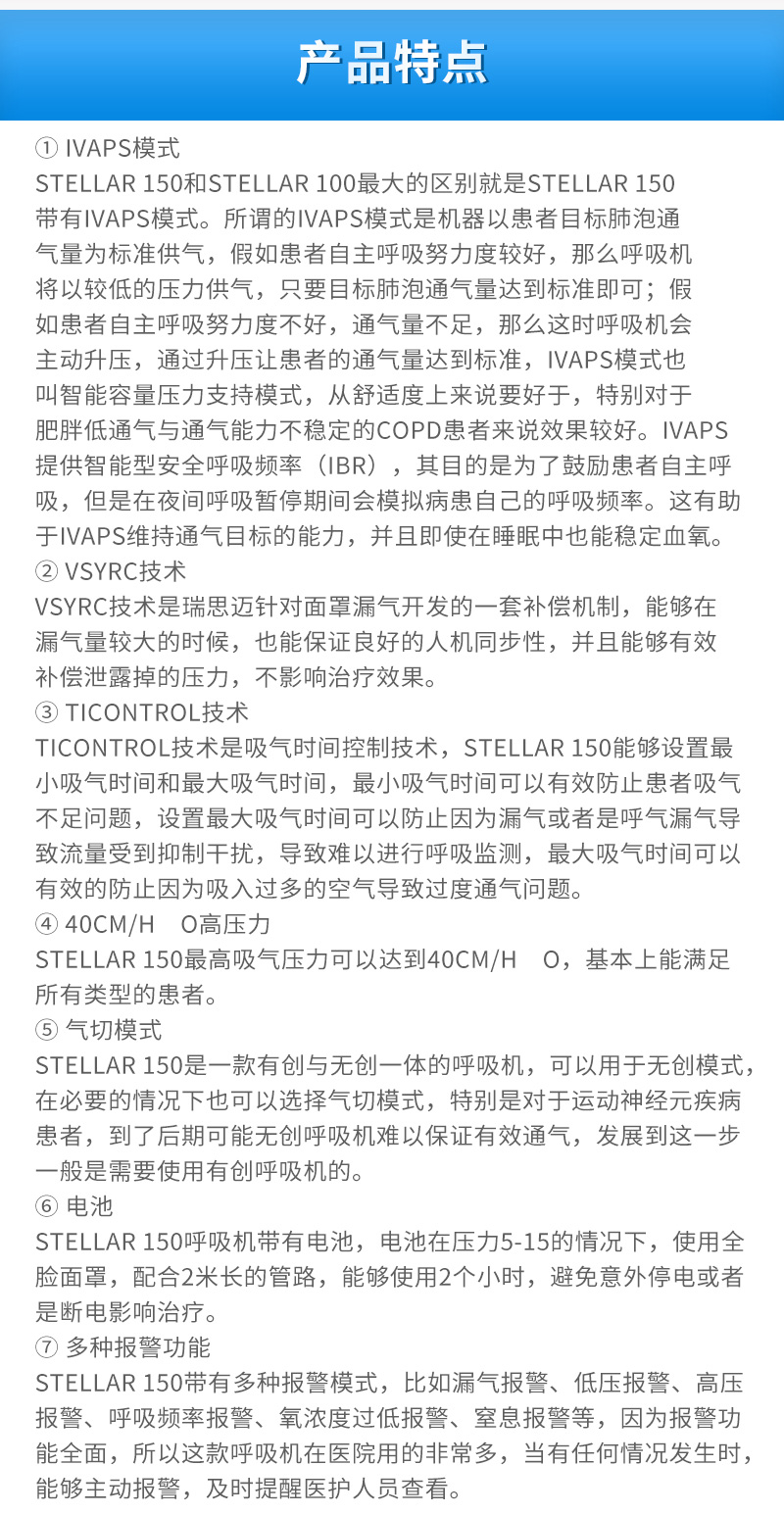 V276129+瑞思迈-呼吸机-Ventilator-Stellar-150_02.jpg