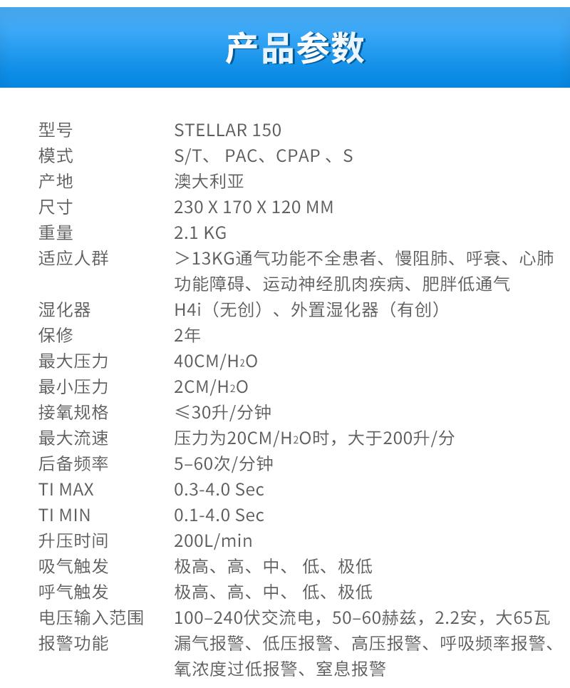 V276129+瑞思迈-呼吸机-Ventilator-Stellar-150_03.jpg