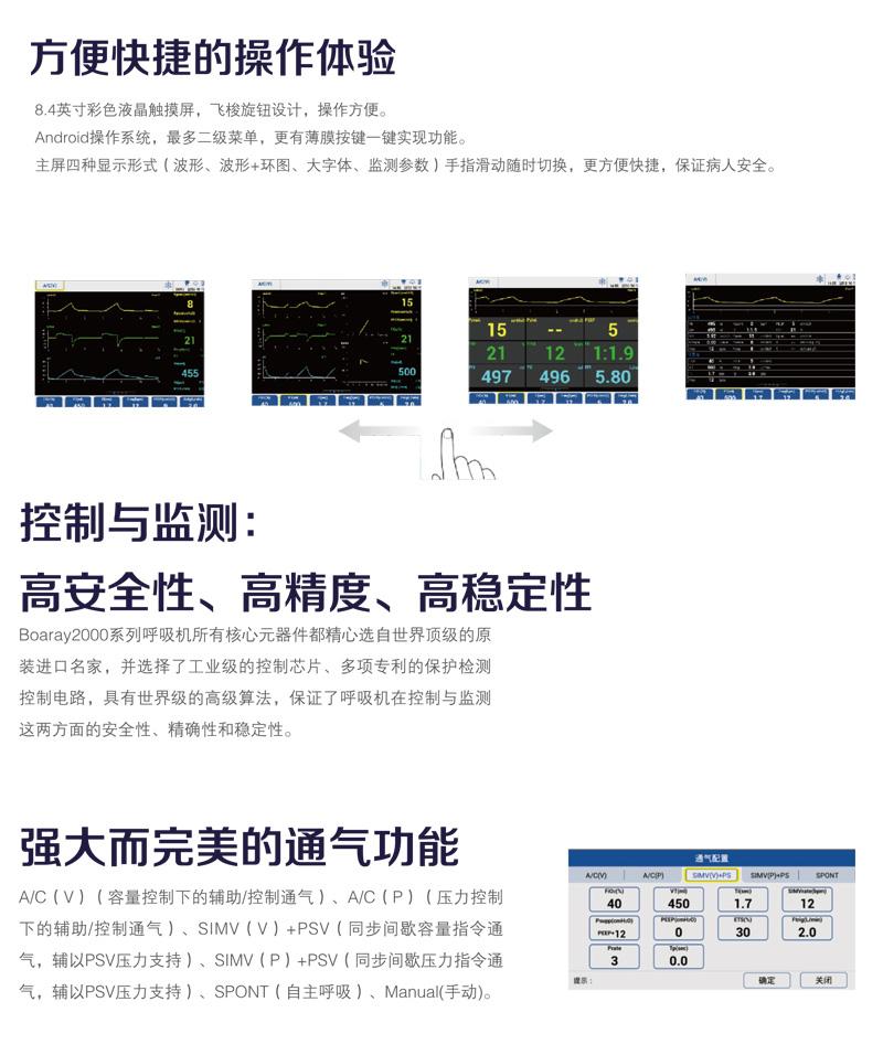 深圳普博呼吸机Boaray2000C_02.jpg