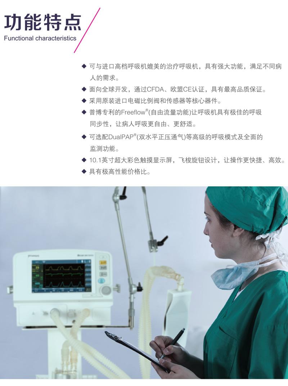 深圳普博-呼吸机-3000D_02.jpg