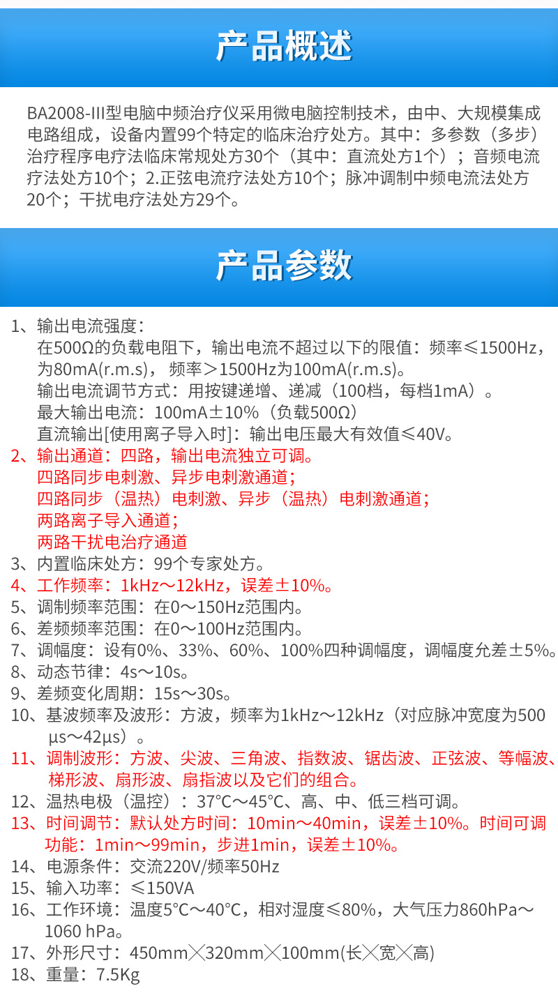 奔奥电脑中频治疗仪BA2008-III型(四路)_02.jpg
