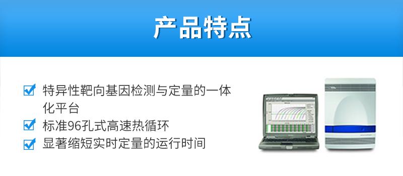 ABI-实时荧光定量PCR仪-7500_02.jpg